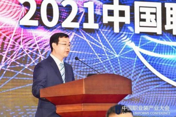 群英荟萃、共话桑麻!2021中国职业装产业大会展望新时代、共谋新发展