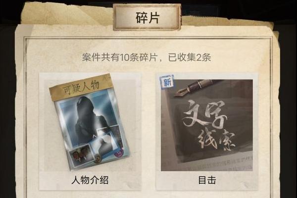 《赏金侦探》联动四川省司法厅法律援助中心上线案件,解锁普法新姿势