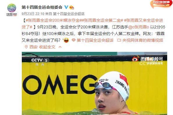 延续出色状态,张雨霏200米蝶泳夺冠,斩获全运会第二金