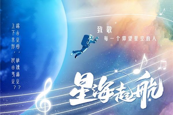 《星海起航》现惊艳评弹,繁星互娱歌手张逸辰用中国文化致敬航天人