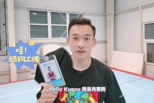 体操世界冠军肖若腾入驻酷狗运动音乐专区,号召全民运动