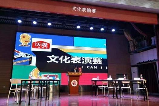 沃隆X中国海洋大学|2021文化辩论表演赛圆满落幕