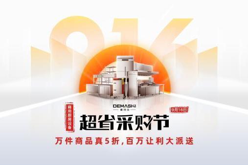 德玛仕首届916商厨电器超省采购节即将开启
