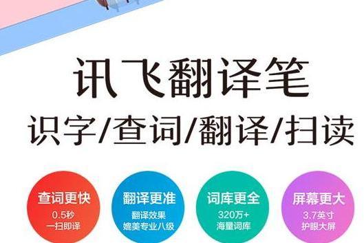 讯飞翻译笔重磅升级:牛津词典上线,版权词库更丰富