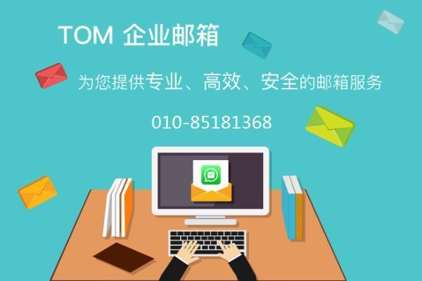 企业邮箱管理员在哪里找?域名邮箱如何管理?