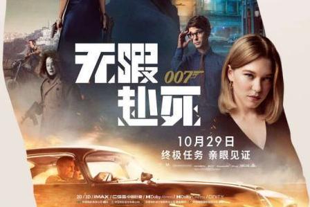 《007:无暇赴死》定档10月29日上映 终极任务即将大幕拉开