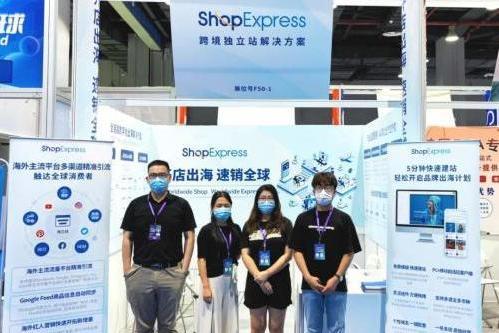 微盟ShopExpress亮相CCEE,全链路数字化出海解决方案备受瞩目