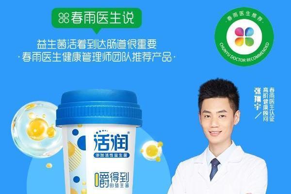 """从""""肠""""计""""益""""!活润联合春雨医生发布2021年肠道健康白皮书"""