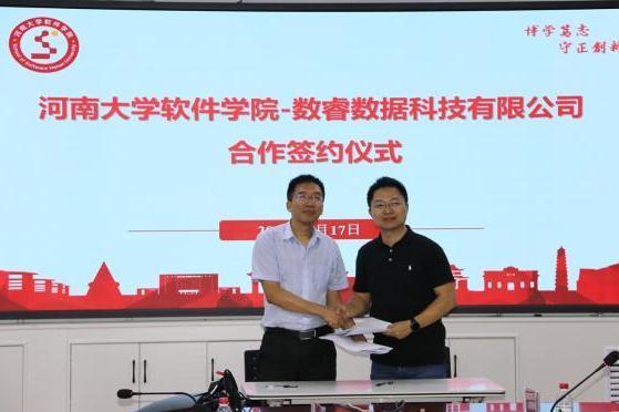 又一实验室落地!数睿数据与河南大学正式签署合作协议