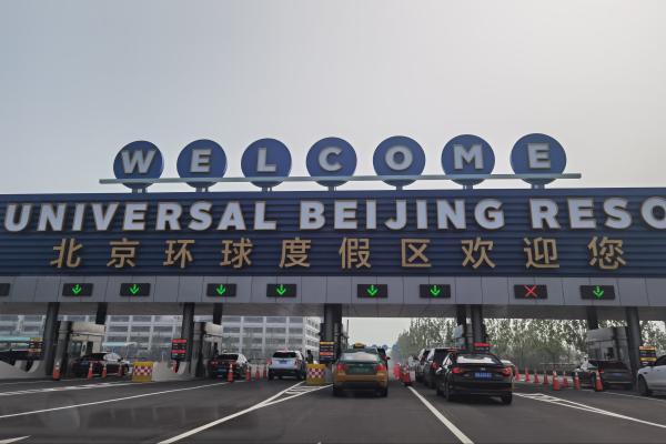 北京环球影城门票怎么预定?人均消费有多少?