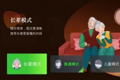 腾讯视频应用TV版以爱之名,长辈模式让父母更温暖