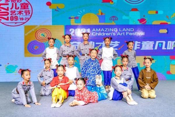 呈现多元艺术,开创奇趣未来! 首届多奇妙儿童艺术节及暨教育展盛大举办