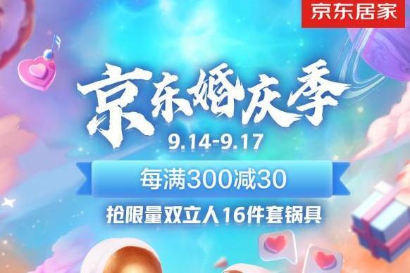 京东婚庆季联合故宫文化等百大品牌盛大开启 多元好物打造爱的仪式感