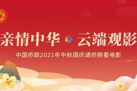 亲情中华·云端观影——中国侨联2021年中秋国庆请侨胞看电影活动启动