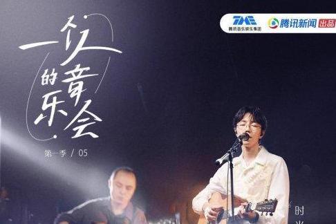 TME live「一个人的音乐会」温暖延续,陈鸿宇温柔献唱抗洪志愿者