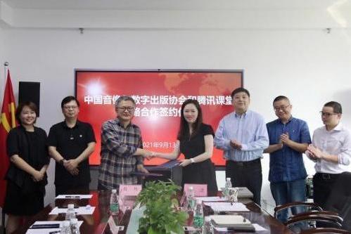 数字教育出版融合发展研讨会在京举办,中国音像与数字出版协会与腾讯课堂达成战略合作