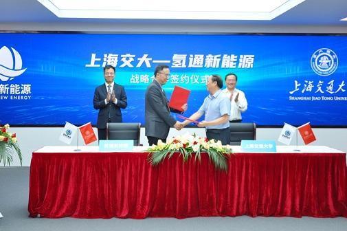 上海交大&氢通新能源联合研发中心成立 聚焦氢能源核心技术开发