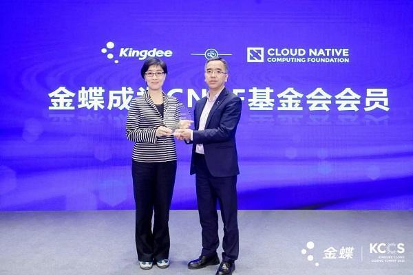 金蝶加入CNCF基金会 共创全球云原生技术生态