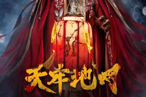 国产惊悚电影《天牢地网》发布定档海报