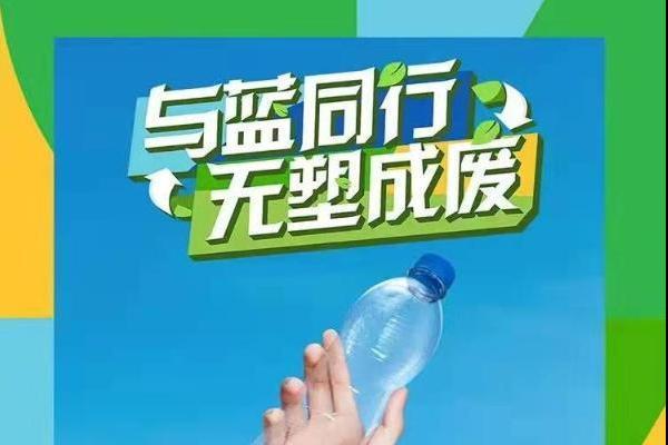 """百事公司""""与蓝同行,「塑」造新生""""引领环保新潮 坚持可持续发展理念,与消费者共绘可持续蓝图"""