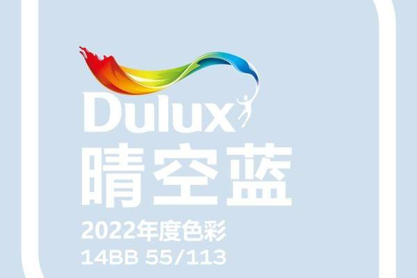 多乐士发布2022全球色彩趋势,晴空蓝让生活畅快呼吸