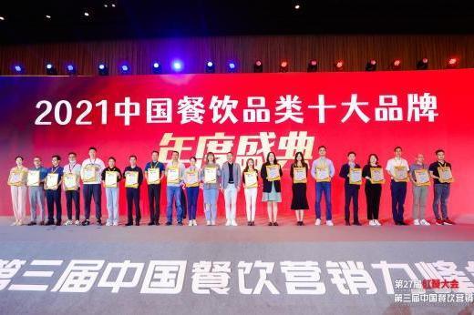 """必普集团""""石小沫煎饼果儿""""荣获""""2021中国餐饮品类十大品牌""""品类大奖"""