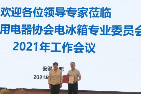 实力公认 美菱当选第三届电冰箱专业委员会主任委员单位