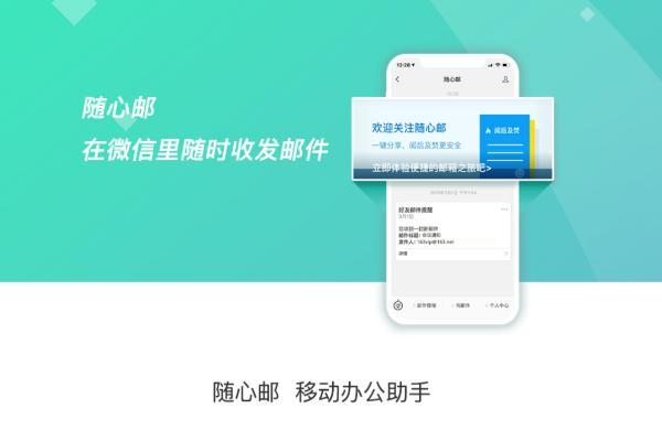 手机号绑定的企业邮箱OA系统,能作为手机邮箱用你知道吗?