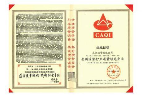 质量为本,持守初心 立邦获中国质量检验协会多项荣誉认可