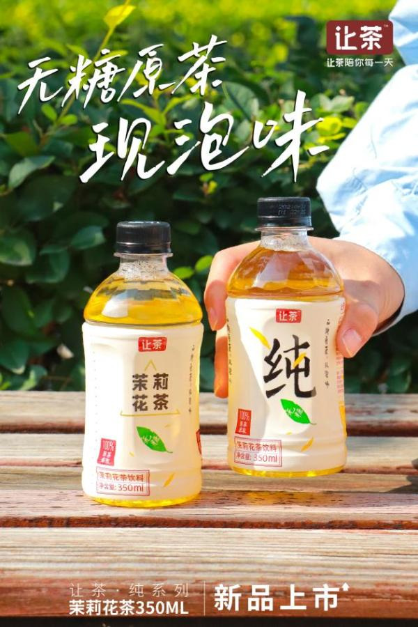 新消费下的精致生活 让茶推出350ML小瓶装茉莉花茶