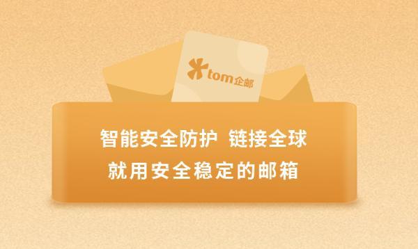 注册外贸电子邮件,国外邮件营销收费标准