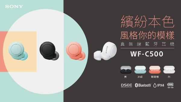 超可爱!Sony果冻色真无线蓝牙耳机,10分钟快充、放水、支援单边耳机聆听!