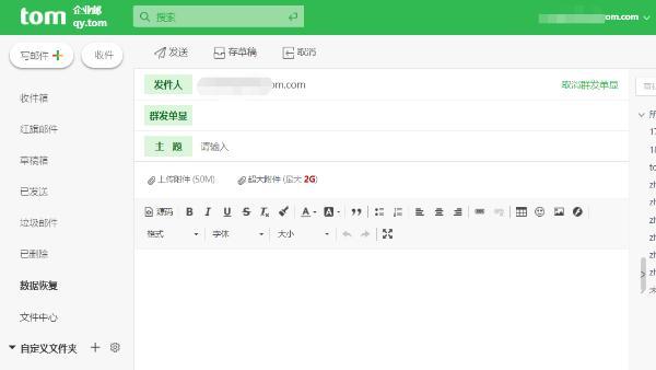 企业邮箱有邮件群发服务吗?群发电子邮件效果如何?