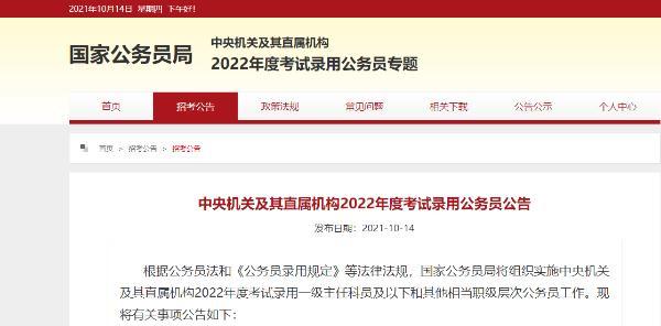 2022国考公告重磅发布!15日起开始报名,计划招3.12万人!