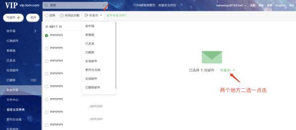 误删恢复的功能有什么好处?忘记邮箱密码怎么办?