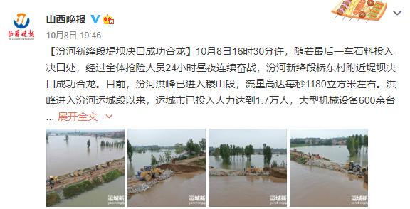 直击山西水灾现场:住房地基塌陷,上万人转移