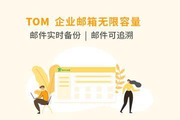 哪些企业邮箱支持误删恢复?如何进行企业邮箱地址注册?