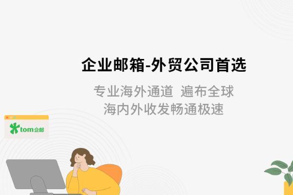什么是联系人邮箱,如何使用企业邮箱给外国人发邮件?
