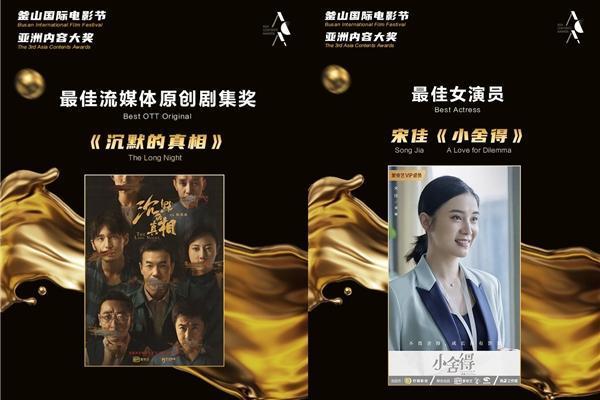 爱奇艺连续两年获釜山国际电影节亚洲内容大奖 《沉默的真相》获最佳流媒体原创剧集