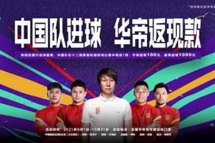 国足3:2胜越南,#中国队进球 华帝返现款#这波稳了!
