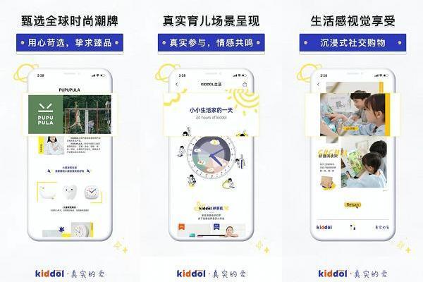 一站式新生代亲子生活新消费平台kiddol全新上线