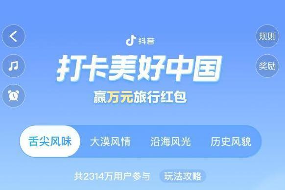 """从短视频到一站式生活服务,千万用户在抖音""""打卡美好中国"""""""