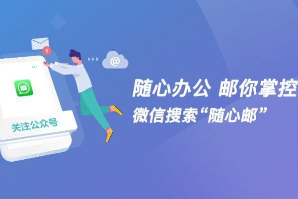 企业邮箱登录方法:临时用邮箱登录手机微信邮箱