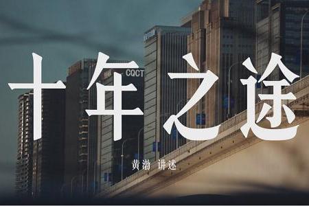 途虎养车发布10周年愿景短片 感恩中国车主陪伴 致力服务用户