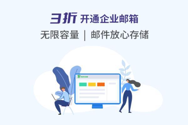 公司邮箱如何注册?免费公司邮箱域名如何注册?
