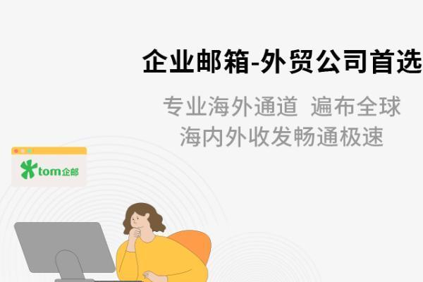怎么申请购买公司电子邮箱?企业电子邮箱免费注册教程
