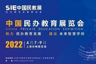 2022SIE中国民办教育展将亮相上海,赋能行业高质量发展!