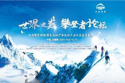 倒计时2天!魅力珠峰邀你相约10.10世界之巅·攀登者论坛