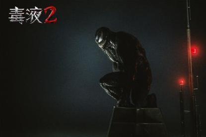 电影《毒液2》多国热映破纪录 全球总票房1.85亿美元