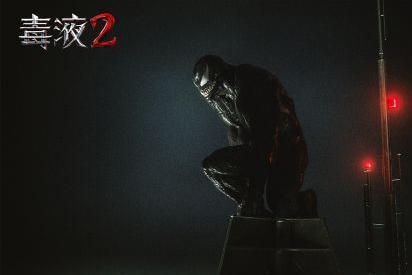 电影《毒液2》全球累计票房1.85亿美元再创佳绩